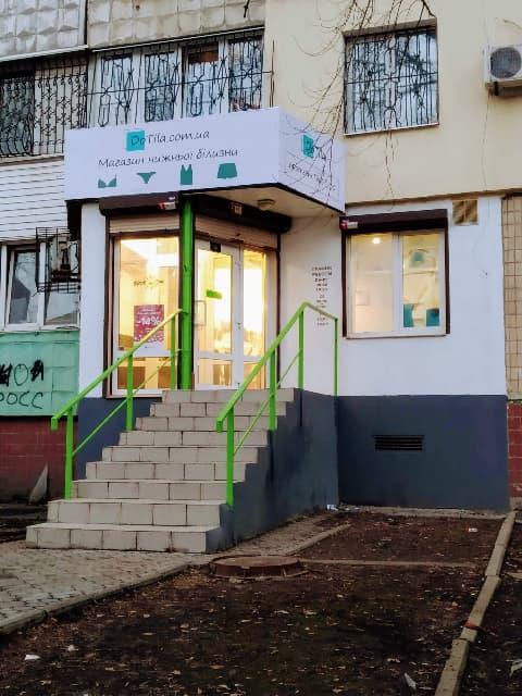 Магазин нижнего белья - Днепр, пр. Героев, 30